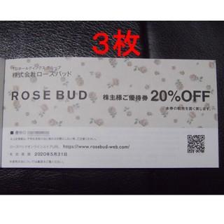 ローズバッド(ROSE BUD)のTSI 株主優待 ローズバッド ROSE BUD 20%OFF 3枚(ショッピング)