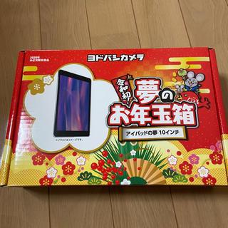 アップル(Apple)のヨドバシカメラ 2020 福袋 アイパッドの夢 iPadの夢(タブレット)