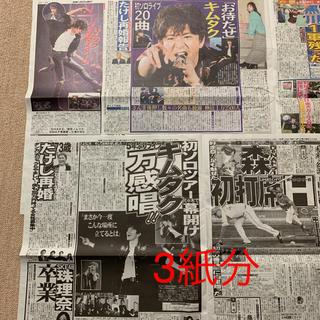 SMAP - キムタク 新聞