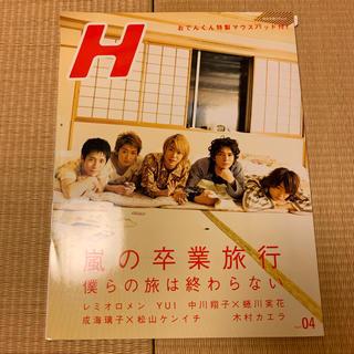 アラシ(嵐)の嵐 雑誌 H エイチ(アイドルグッズ)