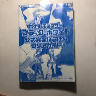 ポケモン - ポケットモンスタ-ブラック・ホワイト公式完全ぼうけんクリアガイド NINTEND