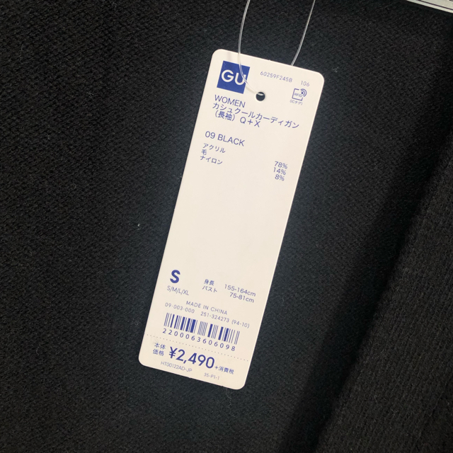 GU(ジーユー)のGU ❤︎ カクシュールカーディガン 黒 レディースのトップス(カーディガン)の商品写真