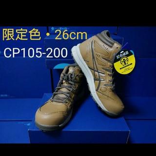 アシックス(asics)の【限定色・26cm 】アシックス 安全靴 ウィンジョブ CP105 200(スニーカー)