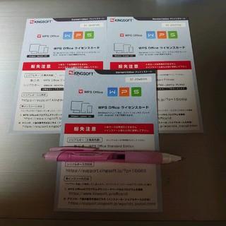 WPS Office 3枚セット ライセンスカード KINGSOFT(その他)