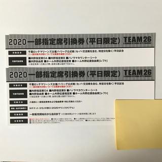 チバロッテマリーンズ(千葉ロッテマリーンズ)の千葉ロッテマリーンズ 2020 一部指定席引換券(平日限定) 2枚セット(野球)
