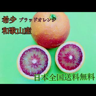 ブラッドオレンジ 3kg (フルーツ)
