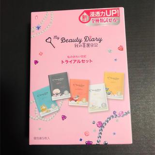ワタシノキレイニッキ(我的美麗日記([私のきれい日記))の我的美麗日記  私のきれい日記 トライアル 5枚セット×2(パック/フェイスマスク)