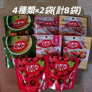 Nestle - Nestle KitKat キットカット 4種類×②《計8袋セット》