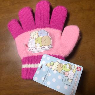 バンダイ(BANDAI)のすみっこぐらし 手袋🧤(手袋)
