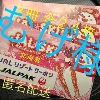 ジャル(ニホンコウクウ)(JAL(日本航空))のJAL リゾートクーポン1冊8枚ニセコ 富良野 トマム キロロ ルスツ リフト券(スキー場)