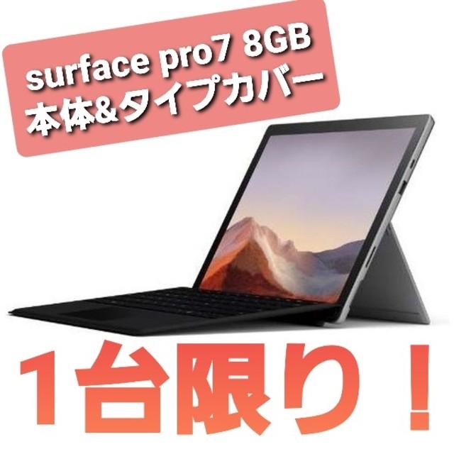 Microsoft(マイクロソフト)の【新品未使用品】surface pro7 8GB & タイプカバーセット スマホ/家電/カメラのPC/タブレット(タブレット)の商品写真