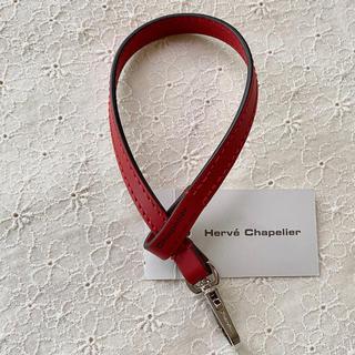 エルベシャプリエ(Herve Chapelier)の新品☆エルベシャプリエ 1660L   レザーストラップ ルージュ(キーホルダー)