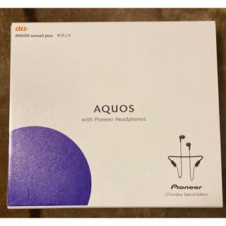アクオス(AQUOS)のAQUOS sense3 plus サウンド SHV46 64GB SIMフリー(スマートフォン本体)