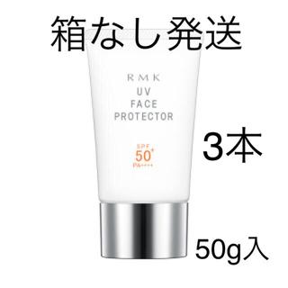 アールエムケー(RMK)の箱無し発送 RMK UV フェイスプロテクター50 日やけ止め用 50g 3本(日焼け止め/サンオイル)