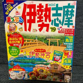 るるぶ 伊勢志摩2019年版(地図/旅行ガイド)