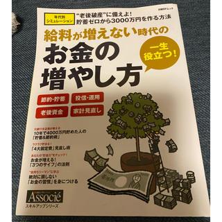 美品 日経BPムック お金の増やし方(資格/検定)