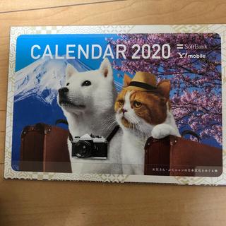 ソフトバンク(Softbank)のお父さん ふてニャン カレンダー2020(ノベルティグッズ)