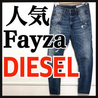 DIESEL - 人気 ディーゼル デニム Fayza 23 サイズ ジーンズ DIESEL