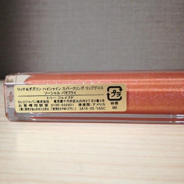 Too Faced(トゥフェイス)のトゥーフェイスド リッチ&ダズリン ハイシャイン スパークリング リップグロス コスメ/美容のベースメイク/化粧品(リップグロス)の商品写真