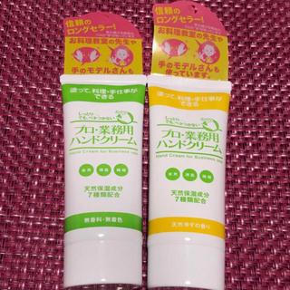 プロ・業務用ハンドクリーム【無香料・天然ゆずの香り】2種類(ハンドクリーム)