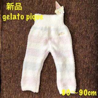 ジェラートピケ(gelato pique)の新品 未使用 タグ付き ジェラートピケ ズボン 80 90 パンツ もこもこ(パンツ/スパッツ)