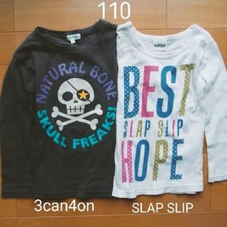 サンカンシオン(3can4on)の長袖トップス 2枚セット グレー/薄いベージュ(Tシャツ/カットソー)