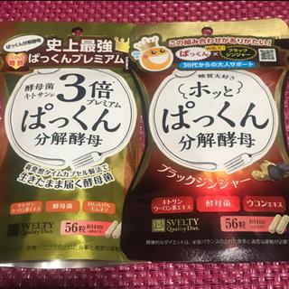 3倍プレミアム ぱっくん分解酵母 (酵母・キトサン)ホッとぱっくん分解酵素 2種(ダイエット食品)