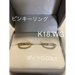 ピンキーリング  K18  K18WG  ダイヤ0.03ct(リング(指輪))