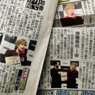 ニュース(NEWS)の手越祐也 NEWS 新聞(印刷物)