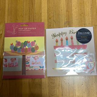 マークス(MARK'S Inc.)のデコラップアルバムカード バースデー 2個 セット 新品未使用品!(アルバム)