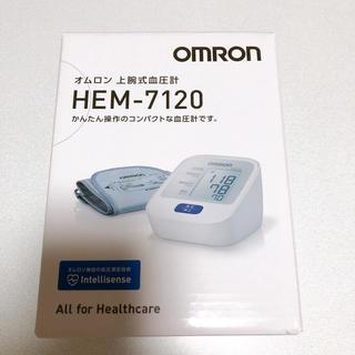 オムロン(OMRON)のオムロン 血圧計 上腕式血圧計(その他)