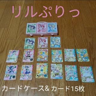 リルぷりっ カードケース&カード(カード)
