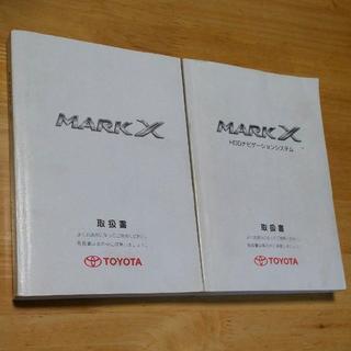 トヨタ(トヨタ)のトヨタ マークX 取扱説明書(カタログ/マニュアル)