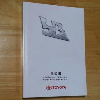 トヨタ(トヨタ)のトヨタ bB 取扱説明書(カタログ/マニュアル)