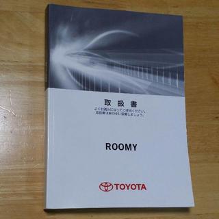 トヨタ(トヨタ)のトヨタ ルーミー 取扱説明書(カタログ/マニュアル)