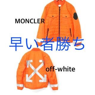 モンクレール(MONCLER)のモンクレール MONCLERオフホワイト OFF-WHITE ダウンジャケット(ダウンジャケット)
