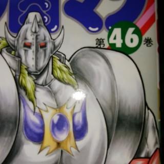 キン肉マン 46(少年漫画)