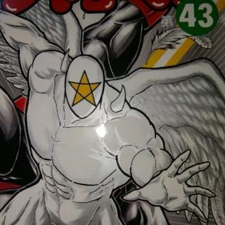 キン肉マン 43(少年漫画)