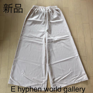 E hyphen world gallery - 新品☆イーハイフン ワイドパンツ