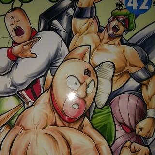 キン肉マン 42(少年漫画)