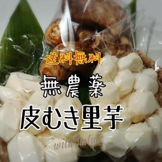 洗い里芋 無農薬(野菜)