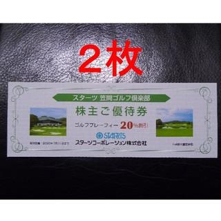 スターツ 株主優待 笠間ゴルフ 20%割引券 優待券2枚 2020年7月31迄(ゴルフ場)