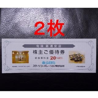 スターツ 株主優待 旬味 新浦安店 20%割引券2枚 2020/7/31迄(レストラン/食事券)