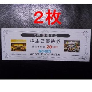 スターツ 株主優待 旬味 京橋本店 20%割引券2枚 2020/7/31迄(レストラン/食事券)