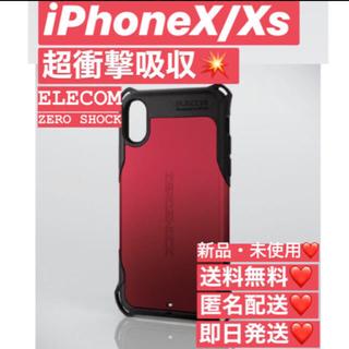 エレコム(ELECOM)のELECOM ZEROSHOCK for iPhoneX/Xs (iPhoneケース)