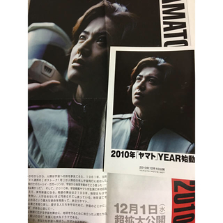 SMAP - 木村拓哉 宇宙戦艦ヤマト 映画フライヤー 2010年 貴重