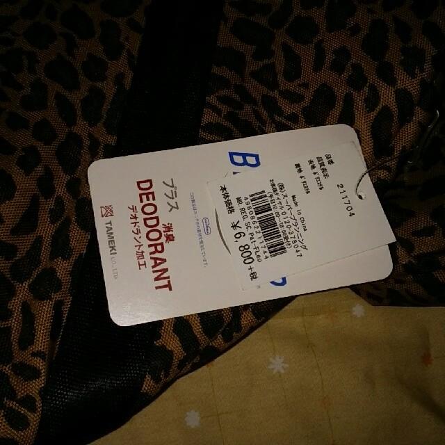 ROOTOTE(ルートート)の新品 マミールー ROOTOTE レオパード柄 茶系 マザーズバッグ 制菌 消臭 レディースのバッグ(トートバッグ)の商品写真