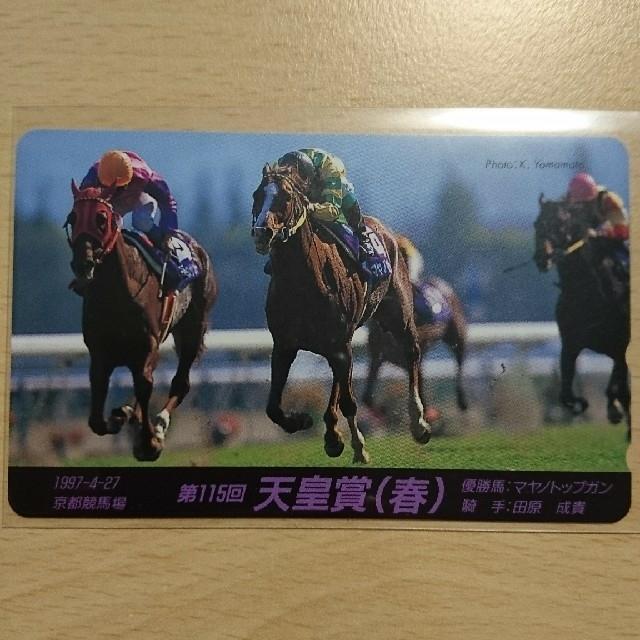 競馬テレカ マヤノトップガン 50度 エンタメ/ホビーのコレクション(その他)の商品写真