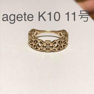 アガット(agete)の【美品】アガット ダイヤ 透かしリング 11号 K10 agete(リング(指輪))