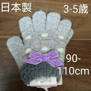 シマムラ(しまむら)の女の子 手袋 90-110cm 3-5歳(手袋)
